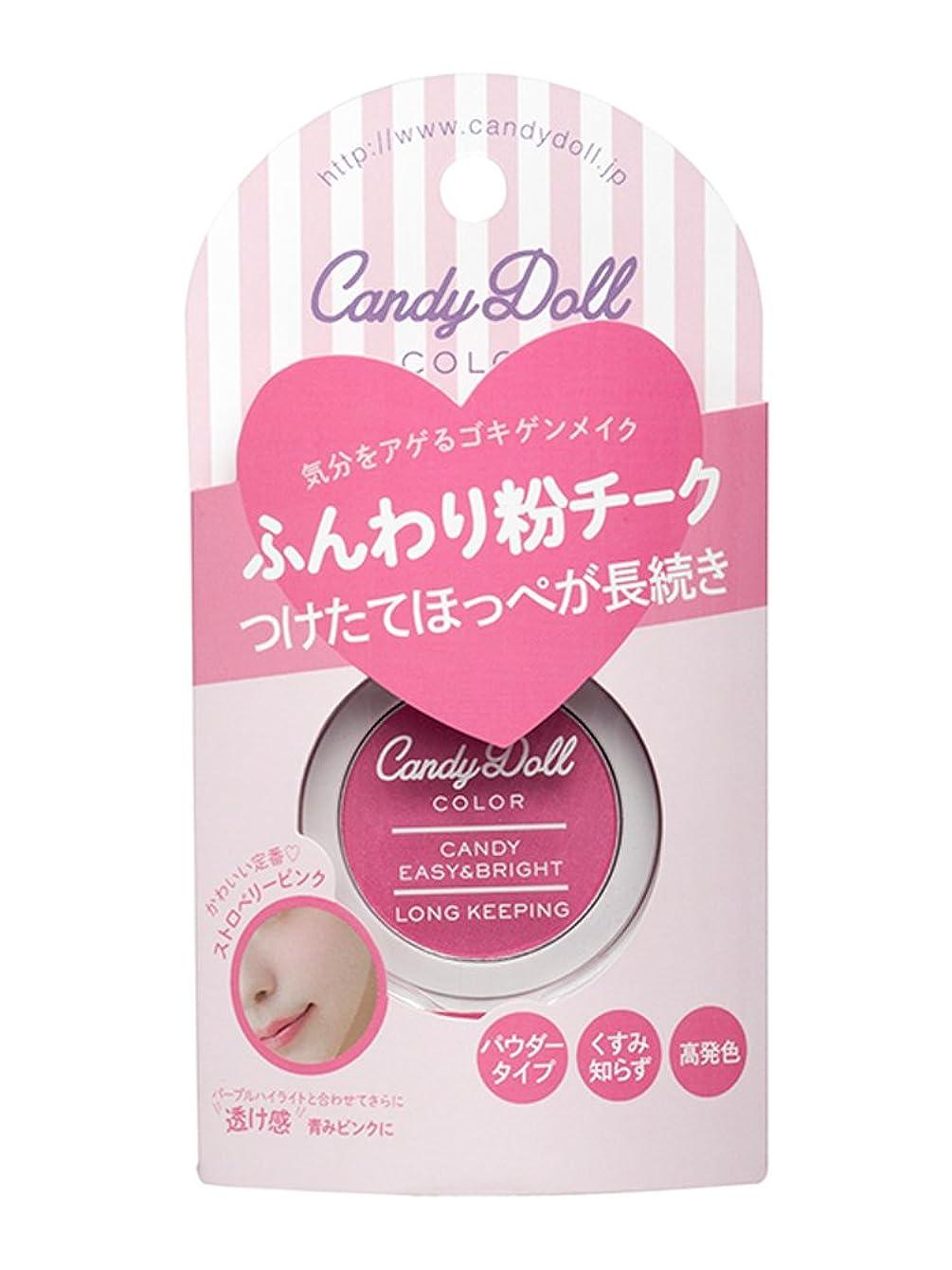 忘れる複雑な勇敢なCandyDoll キャンディパウダーチーク<ストロベリーピンク>