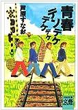 青春デンデケデケデケ (河出文庫―BUNGEI Collection)