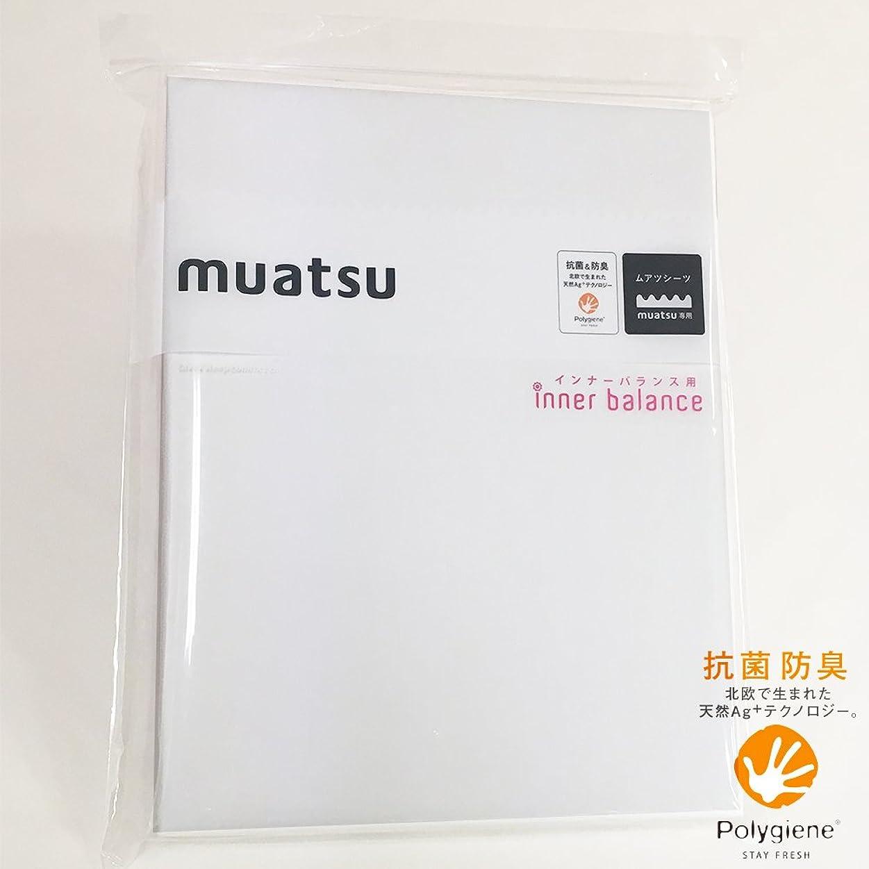 無知高架定常ムアツインナーバランス 専用シーツ 綿100% 抗菌防臭 加工 日本製 ホワイト MU7050