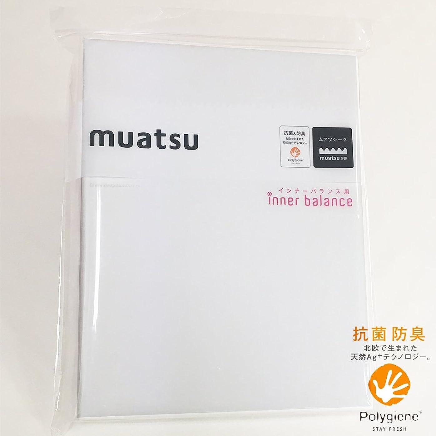 コーラス途方もないミサイルムアツインナーバランス 専用シーツ 綿100% 抗菌防臭 加工 日本製 ホワイト MU7050