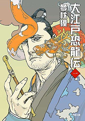 大江戸恐龍伝 (一) (小学館文庫)