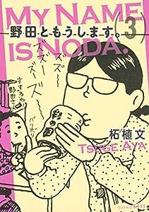 野田ともうします。 3巻 表紙画像