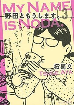 [柘植文]の野田ともうします。(3) (Kissコミックス)