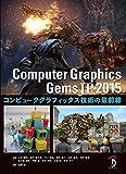 Computer Graphics Gems JP 2015 - コンピュータグラフィックス技術の最前線 -