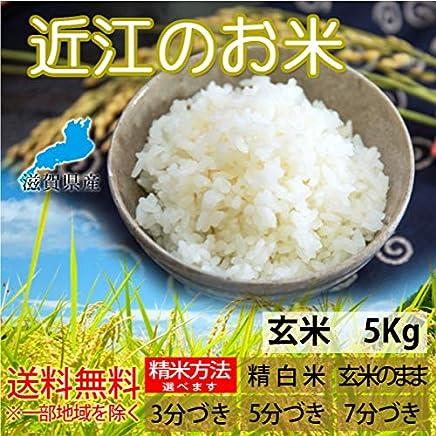 30年産 近江のお米(滋賀県産100%)5Kg玄米 (7分づき)