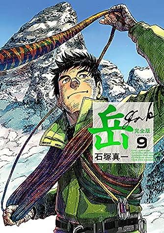 岳 完全版 (第9集) (ビッグコミックススペシャル)