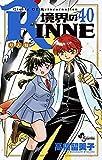 境界のRINNE (40) (少年サンデーコミックス)の画像