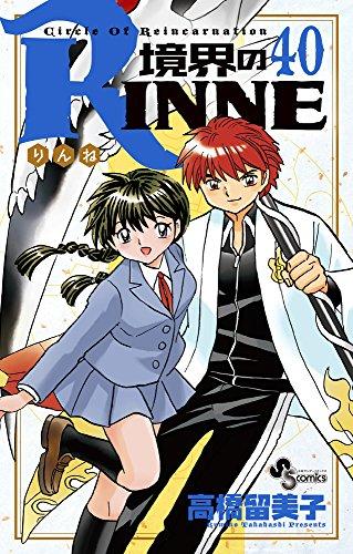 境界のRINNE (40) (少年サンデーコミックス)