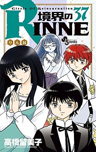 境界のRINNE (37) (少年サンデーコミックス)の拡大画像