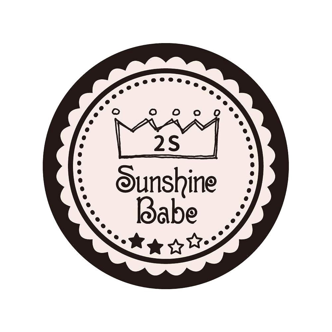 光景ストライプフリルSunshine Babe コスメティックカラー 2S オールモーストモーブ 4g UV/LED対応