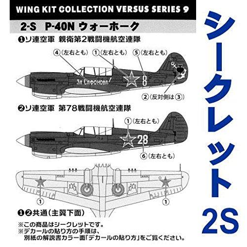 ウイングキットコレクションVS9 [2-S シークレット:P-40N ウォーホーク ソ連空軍 親衛第2戦闘機航空連隊 / 第78戦闘機航空連隊]