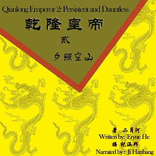 乾隆皇帝 2:夕照空山 - 乾隆皇帝 2:夕照空山 [Qianlong Emperor 2: Persistent and Dauntless] audiobook cover art