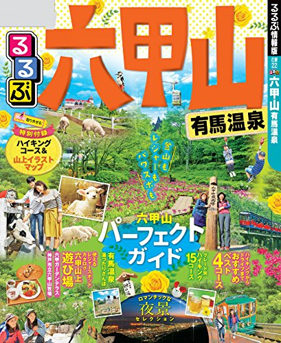 るるぶ六甲山 有馬温泉 (るるぶ情報版(国内))
