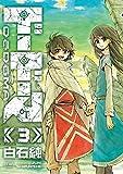 ドードーマ 3巻 (ゼノンコミックス)