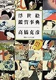 浮世絵鑑賞事典 (角川ソフィア文庫)