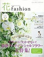 フラワーデザイナー花ファッション2017春夏vol.10
