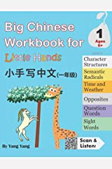 Big Chinese Workbook for Little Hands Level 1 Ages 6+ Paperback