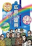 まんがで語りつぐ広島の復興: 原爆の悲劇を乗り越えた人びと