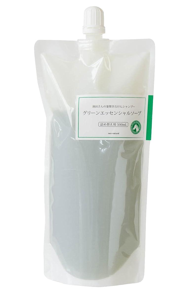 感心する過言未使用ネオナチュラル グリーンエッセンシャルソープ(詰替用)500ml