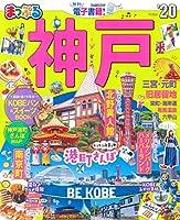 まっぷる 神戸'20 (マップルマガジン 関西 9)
