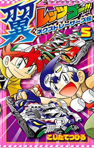 レッツ&ゴー!! 翼 ネクストレーサーズ伝(5) (てんとう虫コミックス)