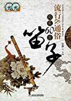 笛子流行&通俗曲集60首(示範、伴奏MP3盤 CD-ROM 2枚組) CD-BOOK (民楽流行金曲99首)
