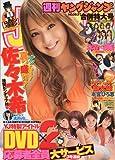 ヤングジャンプ 2009年 8/27号 [雑誌]