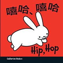 Hip, Hop (Chinese/English) (Chinese and English Edition)