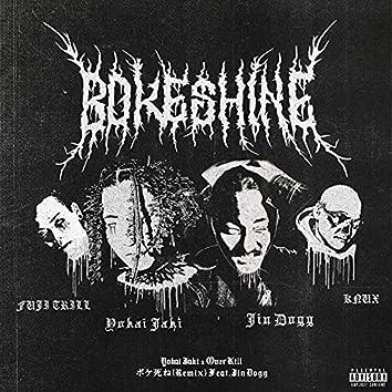Bokeshine (feat. Jin Dogg) [Remix]