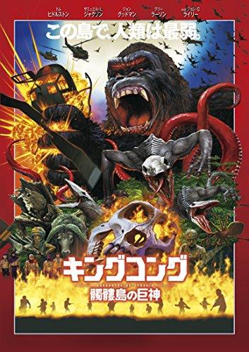 King Kong: Skull Island Exceedingly [DVD]