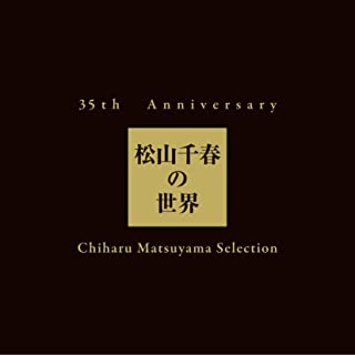 35th Anniversary 松山千春の世界 Chiharu Matsuyama Selection【初回生産限定盤】...