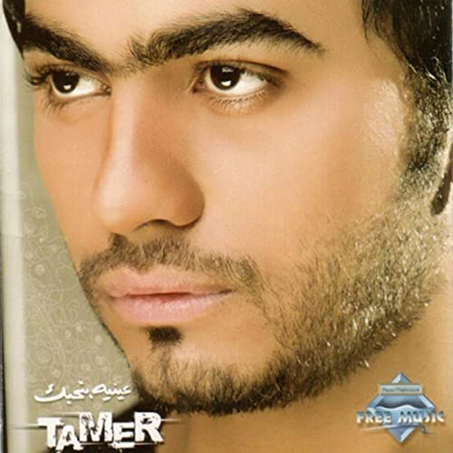 TAMER EIH MP3 TÉLÉCHARGER YA HOSNY EL BENT
