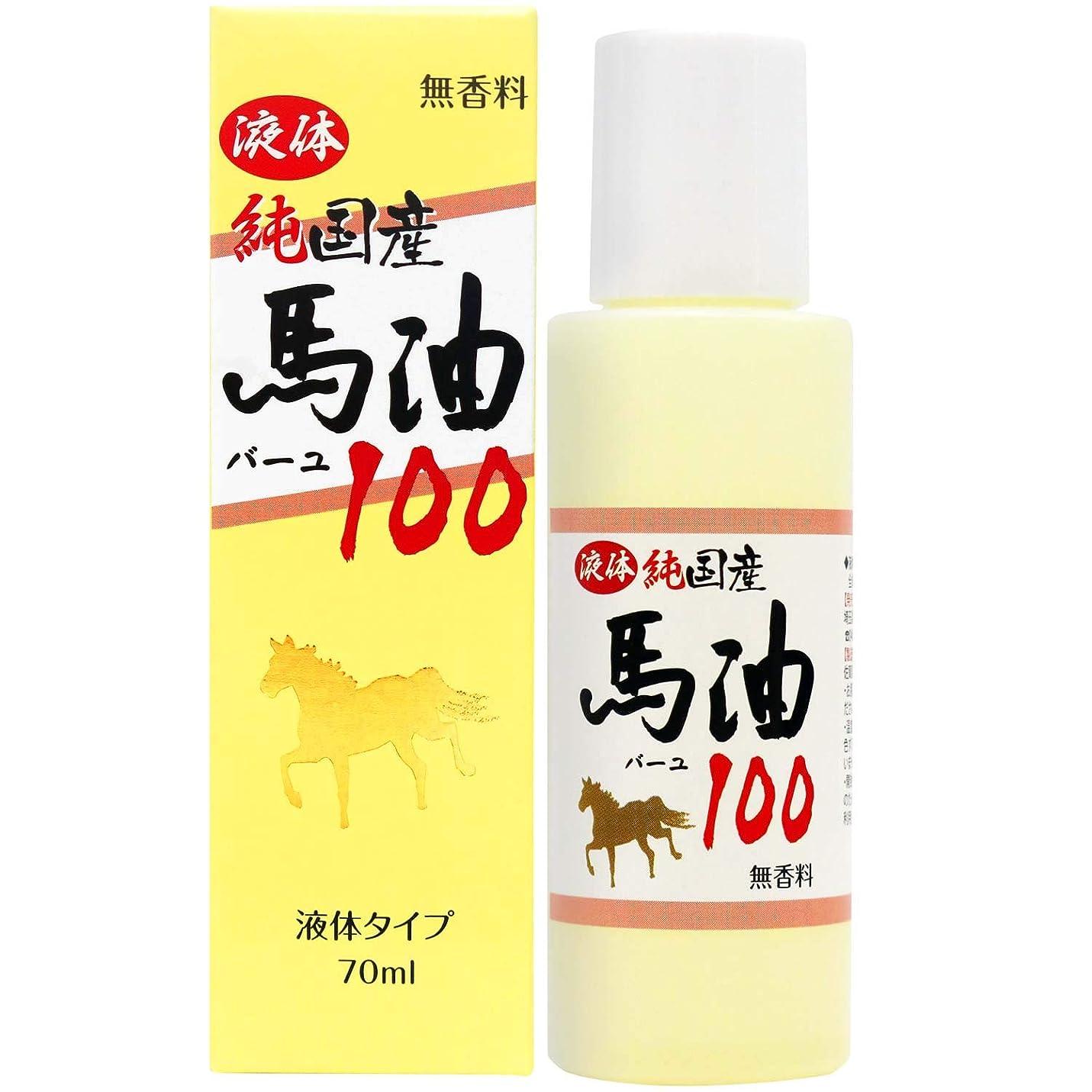 マイクやる素子ユウキ製薬 液体純国産馬油100 70ml