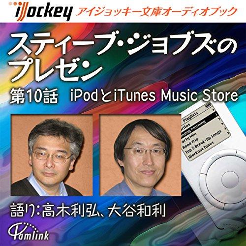 『スティーブ・ジョブズのプレゼン 第10話iPodとiTunes Music Store』のカバーアート