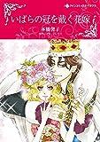いばらの冠を戴く花嫁 (ハーレクインコミックス)