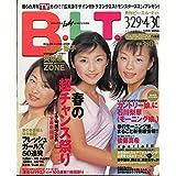 BLT (ビーエルティー) 関西版 2001年5月号 [表紙:カントリー娘・石川梨華] 上原多香子 奥菜恵 ZONE フレッシュガールズ50連発 [雑誌] (BLT (ビーエルティー) 関西版)