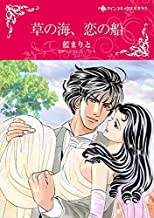 草の海、恋の船 (ハーレクインコミックス)