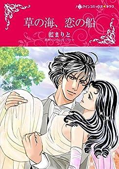 [藍 まりと, ジェシカ・ハート]の草の海、恋の船 (ハーレクインコミックス)