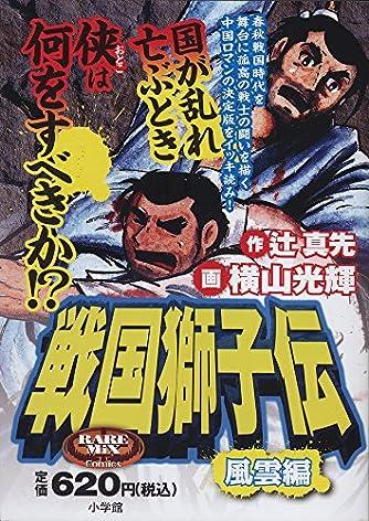 戦国獅子伝 風雲編 (レアミクス コミックス)