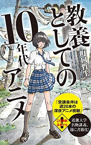 教養としての10年代アニメ (ポプラ新書)