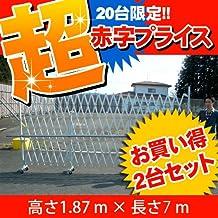アルミゲートセット EXG1870N(J) 両開き2台セット(門扉・フェンス対応) W7.0m×H1.9 傾斜地・段差対応 【アルミゲートのトップメーカー・アルマックス製(特許取得)】
