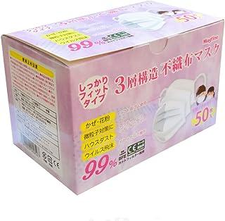 【個包装 カケン PFE BFE 99%以上 日本国内検品 女性子供用 小さめ 50枚】3層不織布使い捨てマスク 耳が痛くなりにくい