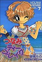 つなみティーブレイク 7 (まんがタイムコミックス)