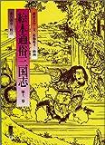 絵本通俗三国志 (第12巻)