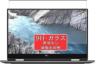 Sukix ガラスフィルム 、 Dell XPS 15 2-in-1 (9575) 2018年9月モデル 15.6インチ 向けの 有効表示エリアだけに対応 強化ガラス 保護フィルム ガラス フィルム 液晶保護フィルム シート シール 専用 ne...