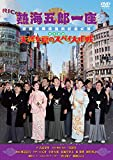 熱海五郎一座 新橋演舞場進出記念公演 東京喜劇「天然女房のスパイ大作戦」[DVD]