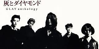 灰とダイヤモンドAnthology (DVD付)