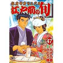 江戸前の旬 47―銀座柳寿司三代目 (ニチブンコミックス)