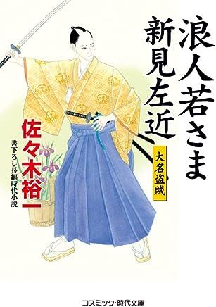 浪人若さま新見左近―大名盗賊 (コスミック・時代文庫)
