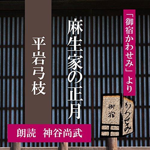 『麻生家の正月 (御宿かわせみより)』のカバーアート